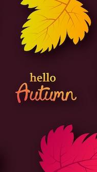 Осенний фон с кленовыми желтыми листьями и место для текста. рассказы дизайн баннера для осеннего сезона баннер или плакат. векторная иллюстрация