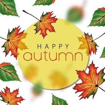 Осенний фон с акварелью оранжевый, желтый и зеленый листья