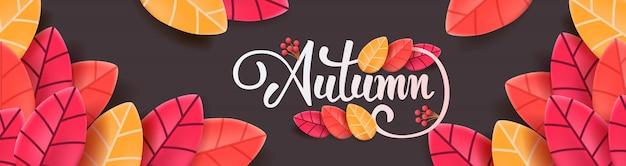 秋の書道。季節のレタリング。秋の葉の背景。