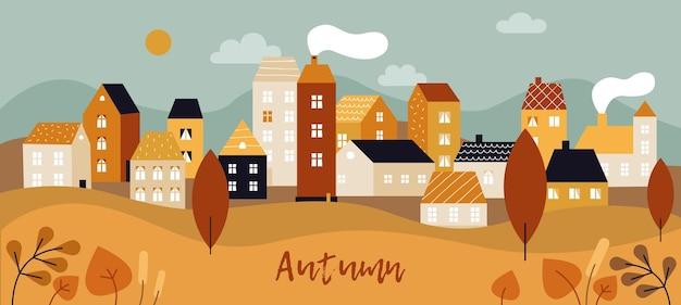 가을 도시 풍경. 단순하고 귀여운 집과 노란 잎이있는 나무와 식물이있는 가을 시즌 파노라마. 최소한의 마을 벡터 배경입니다. 일러스트 공장, 현장 가을 시즌, 야외 가을 나무