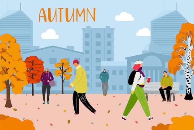 秋の都市公園の散歩。人々は暖かい服を着て、女性の男性を歩きます。季節の木々と落ち葉のベクトル図