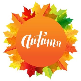 Осенняя композиция с речевым пузырем и текстом