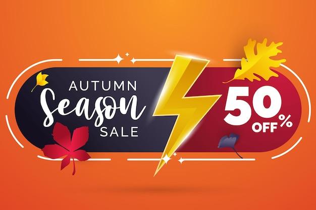 Осенний дизайн с листьями, баннерная карта и дизайн плаката