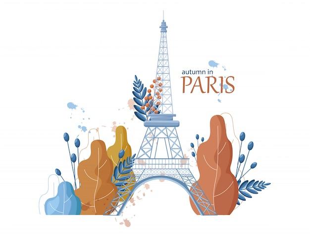 Осенняя эйфелева башня в париже