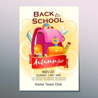 秋の公平学校のポスターに戻って