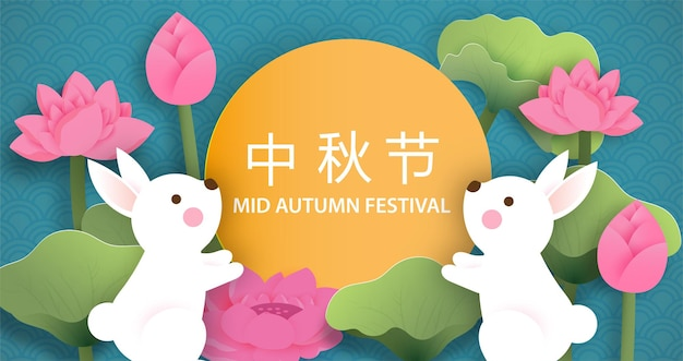 Autumn festival banner with a rabbit in paper cut style. chinese translate: mid autumn festival