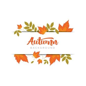 カラフルな葉と秋のフレームの背景