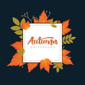 紅葉テンプレートと秋のフレーム