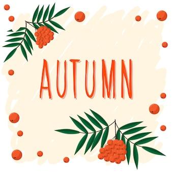 秋。デザインカード、学校のポスター、幼稚なtシャツ、秋のバナー、スクラップブック、アルバム、学校の壁紙などの手描きのレタリングと秋のナナカマド