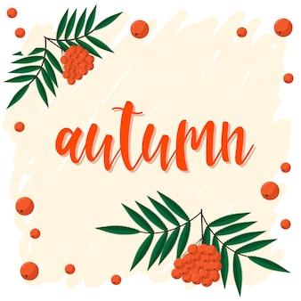 Autumn. hand drawn lettering and autumn rowan for design card, school poster, childish t shirt, autumn banner, scrapbook, album, school wallpaper etc