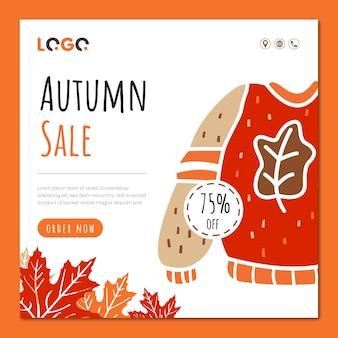秋のinstagramの投稿テンプレート