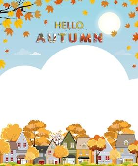 복사 공간이 있는 도시의 가을 풍경, 주황색 단풍이 있는 마을의 벡터 일러스트레이션 파노라마 보기 만화 가을 시즌, 미니멀리스트 스타일의 평화로운 파노라마 자연, 도시의 자연