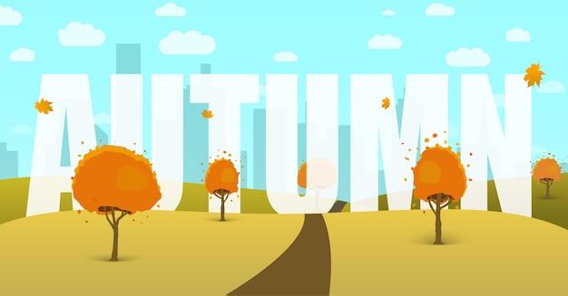フィールドと木々のある秋の風景