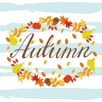 秋の葉の秋