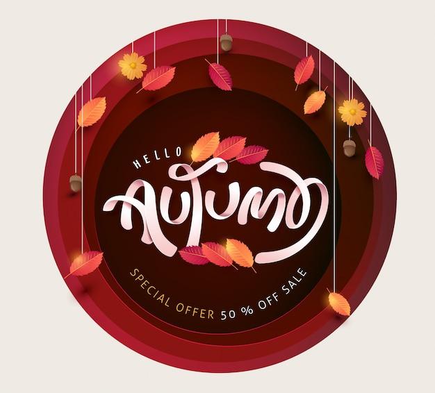 秋の葉の背景。季節のレタリング