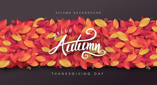 秋の葉の背景。感謝祭の日