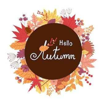 白い背景に秋の葉のデザイン