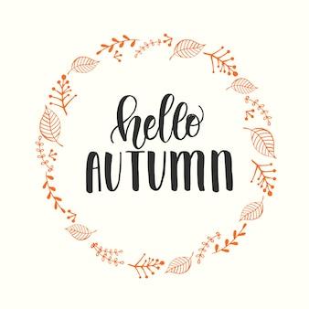 가을 레터링 서예 문구 - 안녕하세요 가을. 화환과 손이 있는 초대 카드는 동기 부여 인용구를 만들었습니다. 스케치, 벡터 디자인