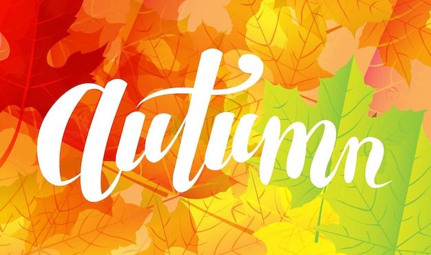 Осенний текст надписи с листьями