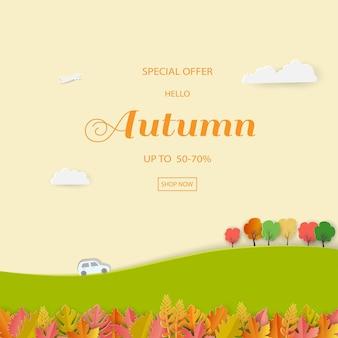 ショッピングプロモーションのための秋または秋の背景割引シーズン