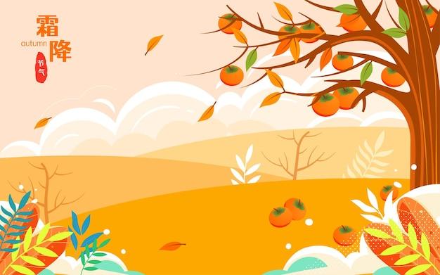 Autumn persimmon picking illustration frosty solar term parentchild tour picking fruit poster