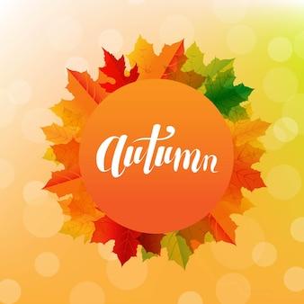 Осенняя открытка с яркими листьями и текстом