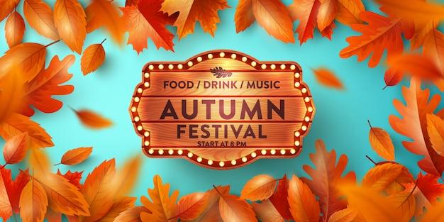 화려한 단풍과 함께 가을 포스터 및 배너 서식 파일