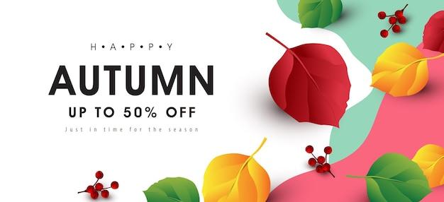 가을 판매 배너 배경 레이아웃은 단풍으로 장식