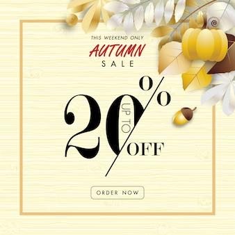 Осень продажа баннер фон