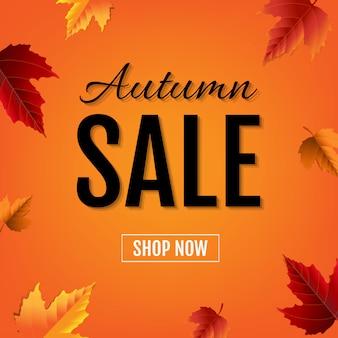 Осенняя распродажа баннер с листьями
