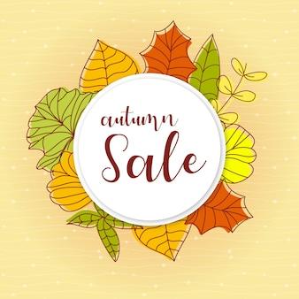 秋の販売のバナー