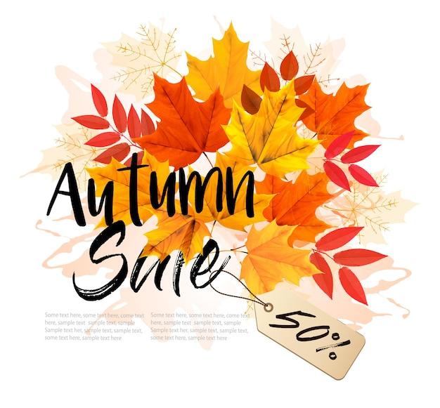 カラフルな葉の秋のセールカード。ベクター。