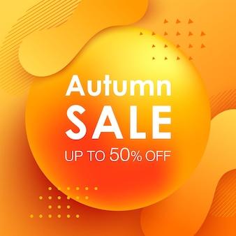 カラフルなグラデーションの形をした秋のセールデザイン流動的な形のトレンディな未来的なデザインのポスター