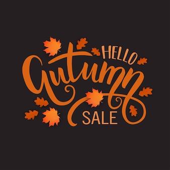 手描きのレタリングと紅葉の秋のセールイラスト。休日のバナー、チラシのテンプレート