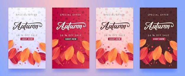 秋のセールのレイアウトは、ショッピングセールやプロモーションのポスター、フレームのリーフレットやwebバナーの葉で飾る。
