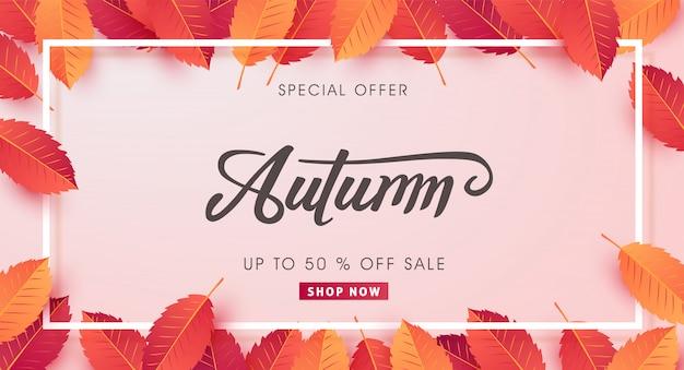 가을 판매 레이아웃은 판매 웹 배너 쇼핑 잎으로 장식합니다.