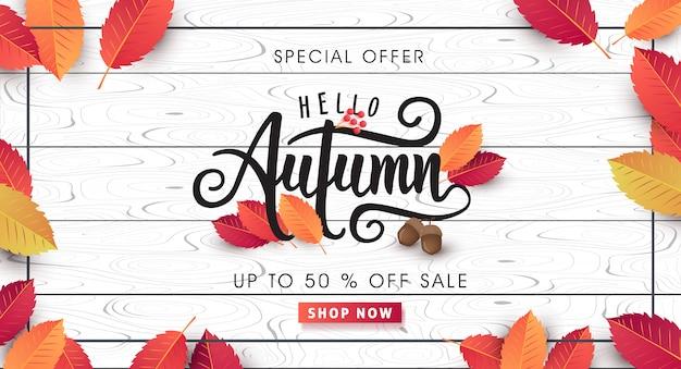 秋の販売レイアウトは、ショッピング販売webバナーの葉で飾る。
