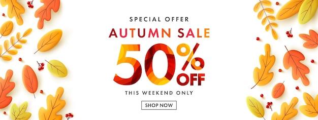 Осенняя распродажа плакат или баннер с осенними разноцветными листьями