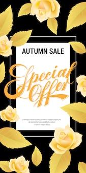 秋の販売、黄色のバラと特別な提供のレタリング。秋の提供または販売広告