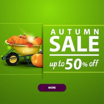 귀하의 웹 사이트, 광고 및 프로모션을위한 가을 판매, 사각형 배너
