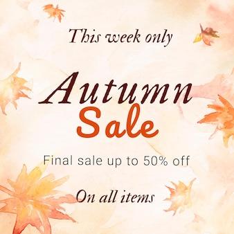 가을 판매 수채화 템플릿 벡터 패션 소셜 미디어 광고