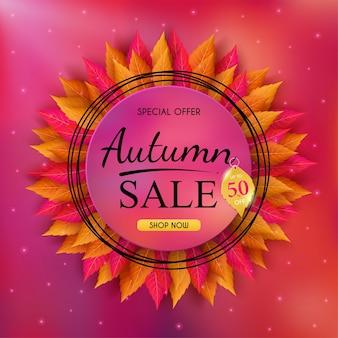 Осенние продажи баннеров и красочные сезонные осенние листья.