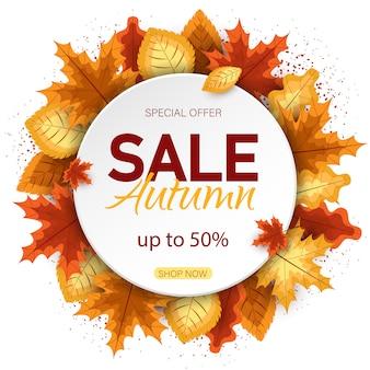 Осенние продажи баннер с красочными листьями.