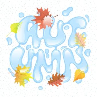 秋の季節。手レタリングポスター。水と葉からの抽象的な手紙。水のフォント。 10月の雨天