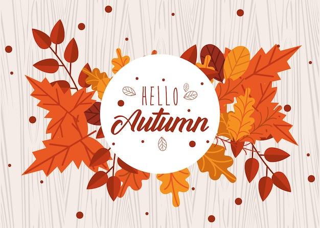 가을 계절 프레임