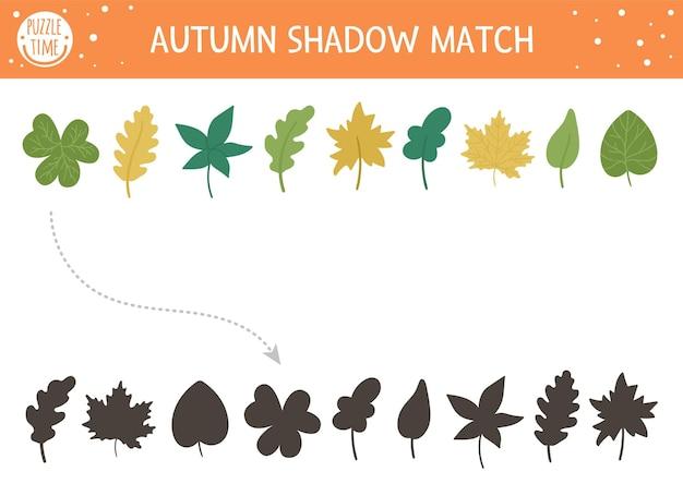 子供のための秋の影のマッチング活動。かわいい植物と秋の季節のパズル。葉を持つ子供のための簡単な教育ゲーム。正しいシルエットの印刷可能なワークシートを見つけます。