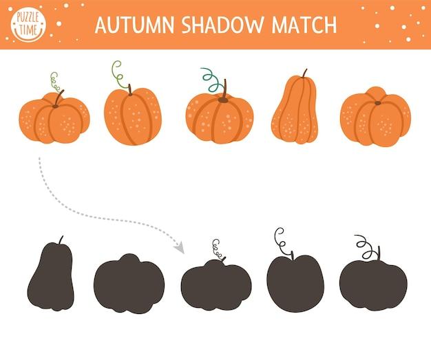 子供のための秋の影のマッチング活動。かわいいカボチャと秋のシーズンのパズル。野菜を持つ子供のための簡単な教育ゲーム。正しいシルエットの印刷可能なワークシートを見つけます。
