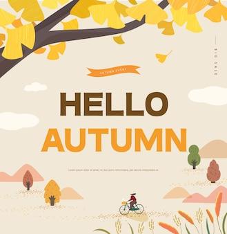 秋のショッピングイベントイラストwebバナー