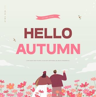 가을 쇼핑 이벤트 일러스트 웹 배너