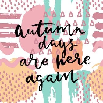 Осенний шаблон